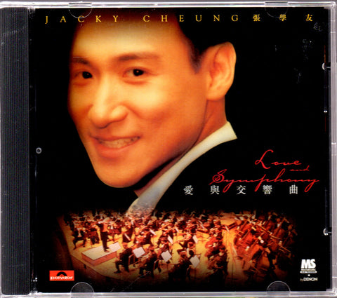 Jacky Cheung / 張學友 - 愛與交響曲 (Out Of Print) (Graded: NM/EX)