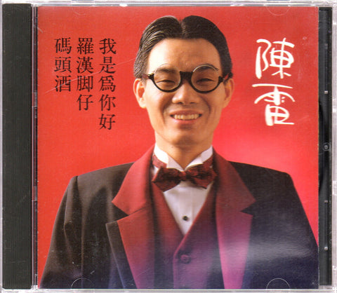 Chen Lei / 陳雷 - 碼頭酒 (Out Of Print) (Graded:EX/VG)