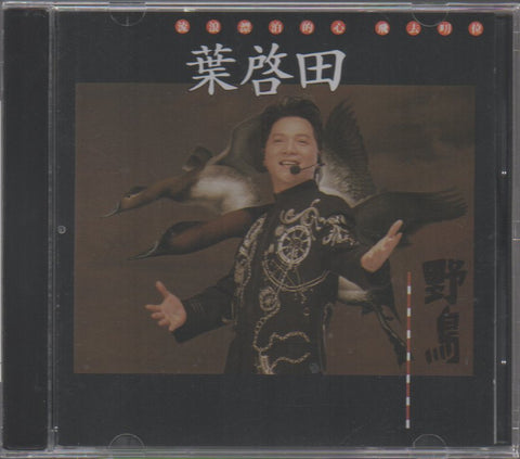Ye Qi Tian / 葉啟田 - 野鳥 (Out Of Print) (Graded: NM/NM)