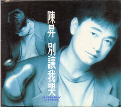 Bobby Chen Sheng / 陳昇 - 別讓我哭 Digi-pack (Out Of Print) (Graded:EX/NM)