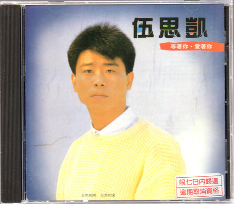 Sky Wu / 伍思凱 - 等著你愛著你 (Out Of Print) (Graded: EX/VG)