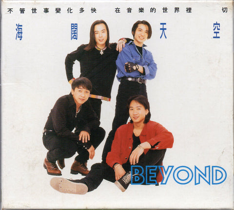 Beyond - 海闊天空 CW/Postcards (Out Of Print) (Graded: EX/EX)