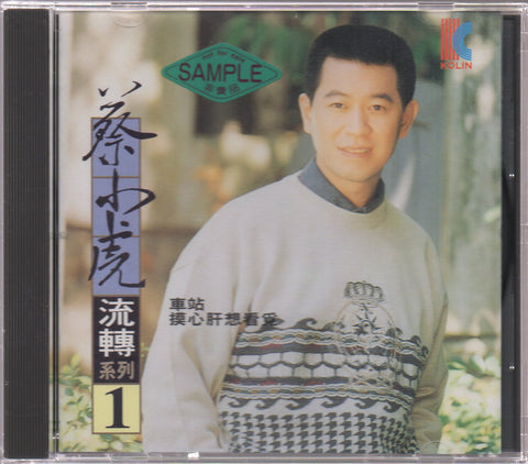 Cai Xiao Hu / 蔡小虎 - 流轉系列1 Sample (Out Of Print) (Graded: NM/VG)
