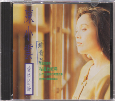Chen Xiao Yun / 陳小雲 - 愛情恰恰 Sample Stamped (Out Of Print) (Graded:EX/VG)