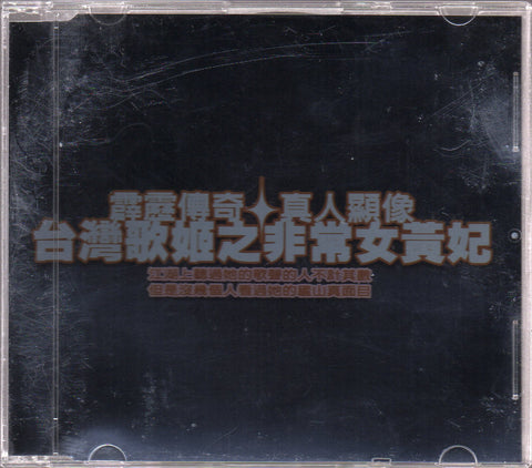 Huang Fei / 黃妃 - 追追追 Promo Single (Out Of Print) (Graded: EX/NM)