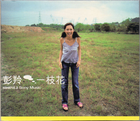 Cass Phang / 彭羚 - 一枝花 CW/Box (Out Of Print) (Graded:EX/NM)
