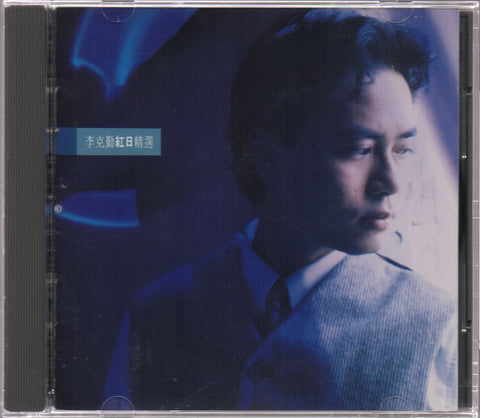 Hacken Lee / 李克勤 - 紅日精選 (Out Of Print) (Graded:EX/EX)