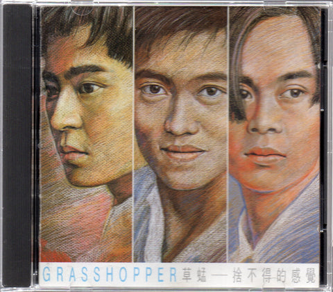 Grasshopper / 草蜢 - 捨不得的感覺 (Out Of Print) (Graded:EX/VG)