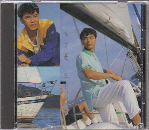 Hacken Lee / 李克勤 - 紅日 (Out Of Print) (Graded:VG/EX)