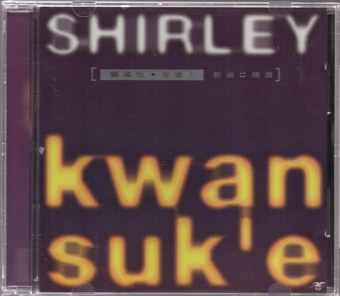 Shirley Kwan / 關淑怡 - 世途上 新歌+精選 (Out Of Print) (Graded:NM/NM)