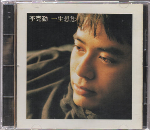 Hacken Lee / 李克勤 - 一生想你 (Out Of Print) (Graded:EX/EX)