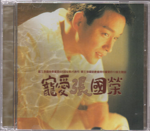 Leslie Cheung / 張國榮 - 寵愛 (Out Of Print) (Graded:NM/EX)