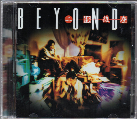 Beyond - 二樓後座 (Out Of Print) (Graded:VG/EX)