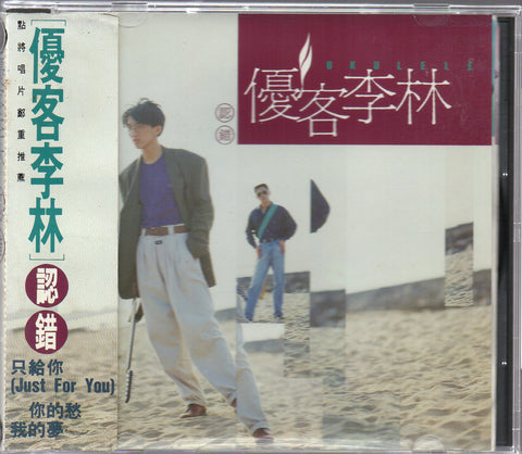 Ukulele / 優客李林 - 認錯 CW/OBI (Out Of Print) (Graded: EX/VG)