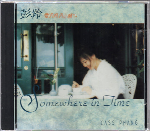 Cass Phang / 彭羚 - 愛過痛過亦願等 Lack Lyrics (Out Of Print) (Graded:EX/EX)