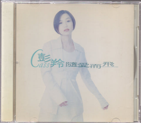 Cass Phang / 彭羚 - 隨愛而飛 (Out Of Print) (Graded:EX/VG)