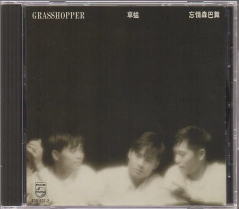 Grasshopper / 草蜢 - 忘情森巴舞 (Out Of Print) (Graded: EX/EX)