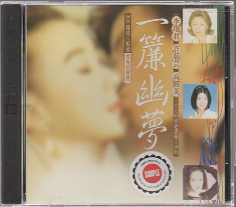 OST - 一簾幽夢 SAMPLE (Out Of Print) (Graded:NM/EX)