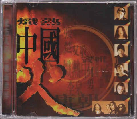 V.A. - 熾熱中國火 Promo (Out Of Print) (Graded:VG/VG)