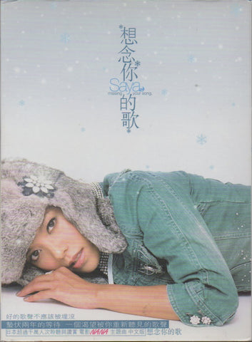 Saya - 想念你的歌 (Out Of Print) (Graded:NM/NM)