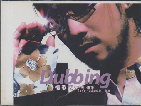 Steve Chou / 周傳雄 (小剛) - Dubbing 1987-2003新歌+經典 CW/Box Sample (Out Of Print) (Graded: VG/NM)