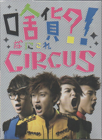 CIRCUS - 啥貨?! (Out Of Print) (Graded: EX/NM)