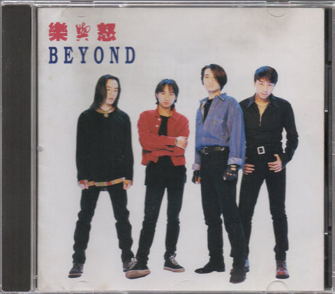 Beyond - 樂與怒 (Out Of Print) (Graded:VG/EX)