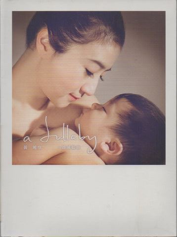 Stella Huang Xiang Yi / 黃湘怡 - A Lullaby EP (Out Of Print) (Graded: EX/NM)