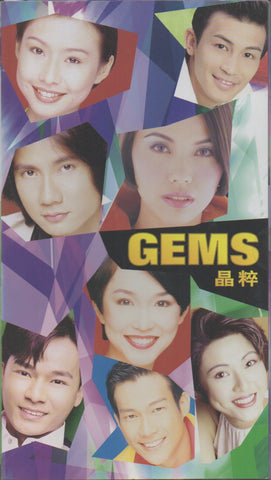 V.A. - GEMS (Out Of Print) (Graded: NM/NM)