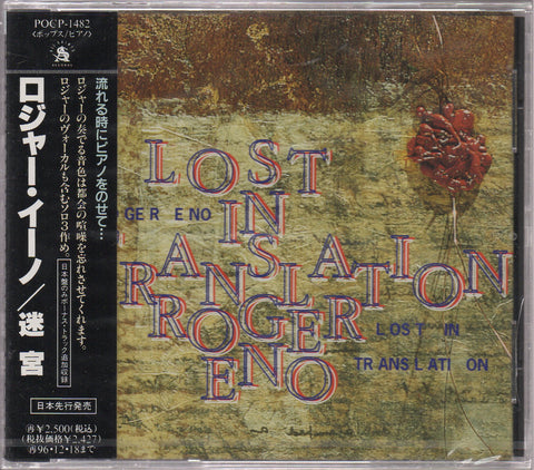 Roger Eno - Lost In Translation Sample (Out Of Print) (Graded:S/S)