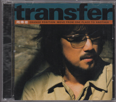 Steve Chou / 周傳雄 (小剛) - Transfer (Out Of Print) (Graded:EX/EX)