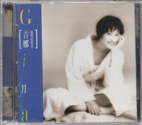 Gina Tan / 吉娜 - 妹妹你真美 (Out Of Print) (Graded:EX/EX)