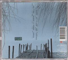 Gao Sheng Mei / 高勝美 - 情病 (Out Of Print) (Graded: NM/VG)