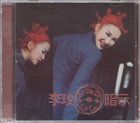Coco Lee / 李玟 - 暗示 (Out Of Print) (Graded: EX/VG)