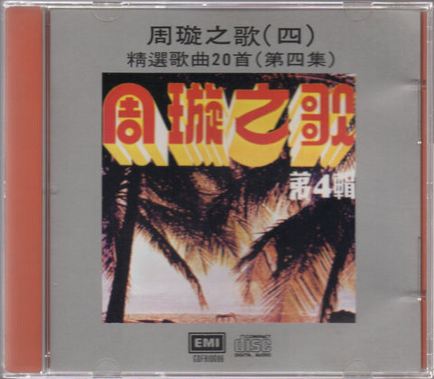Chow Hsuan / 周璇 - 周璇之歌 精選歌曲20首 第四集 (Out Of Print) (Graded:EX/EX)