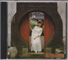 Delphine Cai Xing Juan / 蔡幸娟 - 東方女孩 (Out Of Print) (Graded: VG/VG)