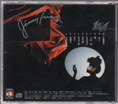 Jenny Tseng Ni / 甄妮 - 皆因你的愛 (Out Of Print) (Graded: EX/EX)