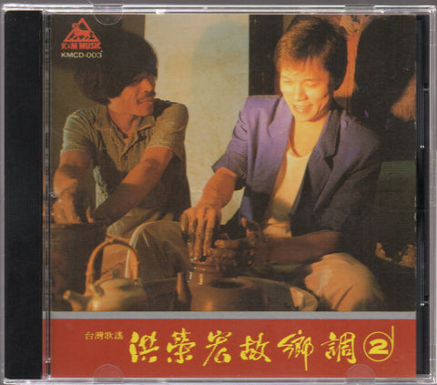 Hong Rong Hong / 洪榮宏 - 故鄉調 2 (Out Of Print) (Graded:NM/EX)
