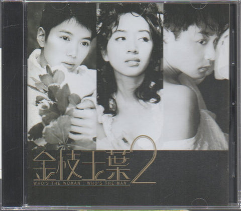 OST - 金枝玉葉 2 (Out Of Print) (Graded:NM/NM)