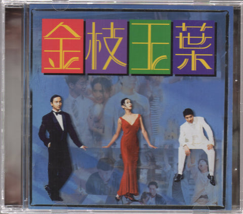 OST - 金枝玉葉 (Out Of Print) (Graded:NM/VG)