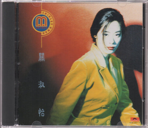Shirley Kwan / 關淑怡 - MONTAGE (Out Of Print) (Graded:NM/NM)