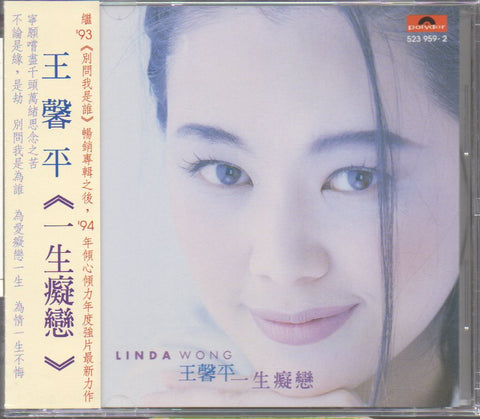Linda Wong / 王馨平 - 一生癡戀 CW/OBI (Out Of Print) (Graded: NM/NM)
