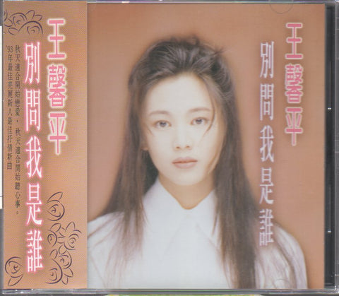 Linda Wong / 王馨平 - 別問我是誰 CW/OBI (Out Of Print) (Graded: NM/NM)