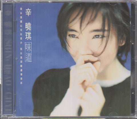 Winnie Hsin / 辛曉琪 - 味道 (Out Of Print) (Graded: EX/EX)