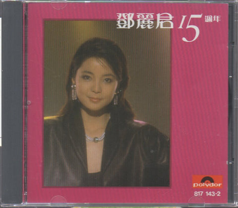 Teresa Teng / 鄧麗君 - 15週年 (Out Of Print) (Graded: EX/EX)