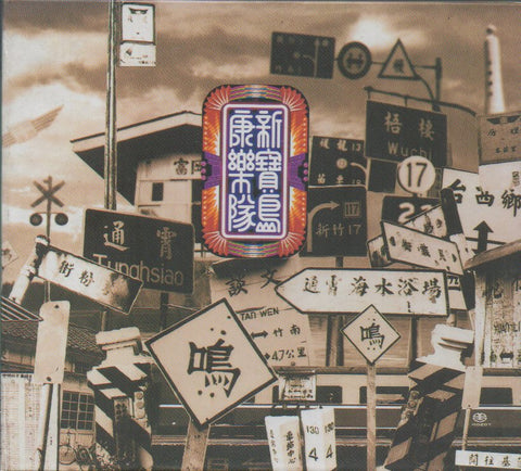 Xin Bao Dao Kang Le Dui / 新寶島康樂隊 - 第I輯 Digipak (Out Of Print) (Graded:EX/EX)