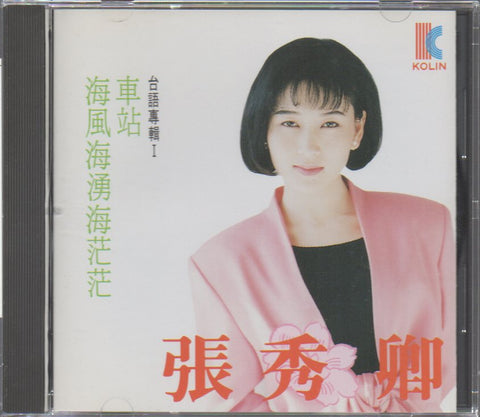 Zhang Xiu Qing / 張秀卿 - 車站 (Out Of Print) (Graded:NM/EX)