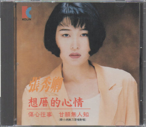 Zhang Xiu Qing / 張秀卿 - 想厝的心情 (Out Of Print) (Graded:NM/EX)