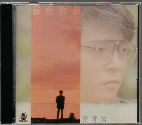 Jiang Yu Heng / 姜育恆 - 驛動的心 (Out Of Print) (Graded: EX/EX)