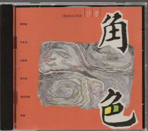 V.A. - 什麼角色 (Out Of Print) (Graded: EX/NM)